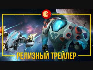 Starlink: Battle for Atlas - релизный трейлер
