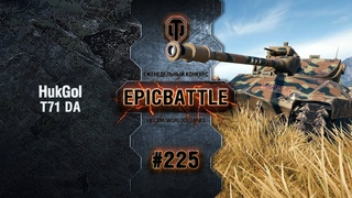 EpicBattle #225: HukGol / T71 DA World of Tanks