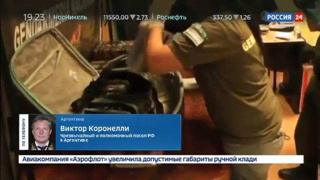 Новости на Россия 24 Посол России в Аргентине вывезти диппочтой почти 400 килограммов кокаина нереально