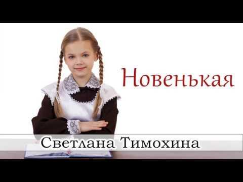 ✔ Новенькая христианский рассказ сборника Секрет Радости Светлана Тимохина