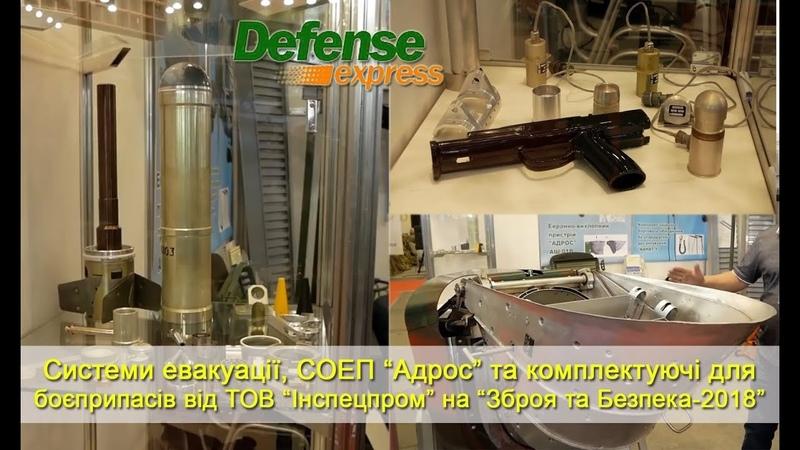 Системи евакуації, СОЕП Адрос та комплектуючі для боєприпасів - ТОВ Інспецпром. ЗтБ-2018
