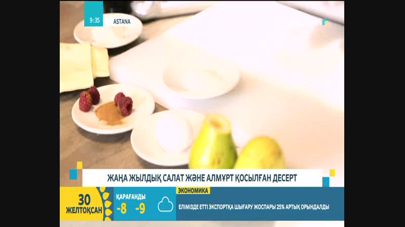 Мерекелік дастарханға арналған салат пен алмұрт қосылған десерт