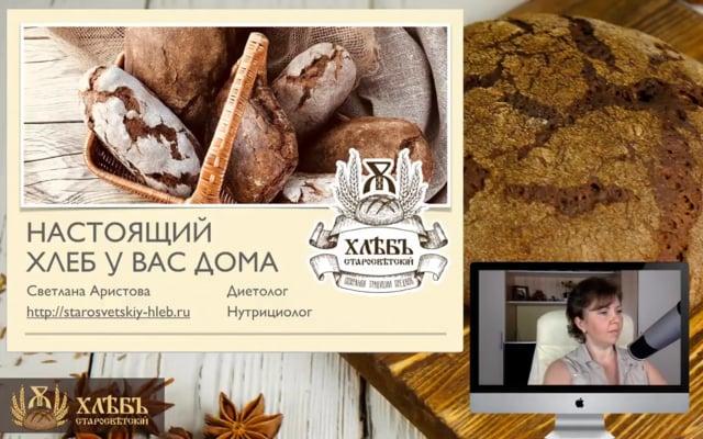 3 эфир хлебного флешмоба! Хлеб и выпечка на закваске