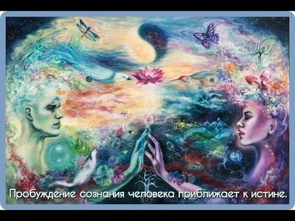 🔹Пробуждение сознания человека – есть важный шаг по пути Перехода к новой реальности.