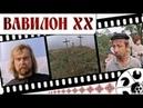 Вавилон ХХ Babylon XX 1979 Sub Eng Екранізація роману Василя Земляка