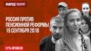 Путин обманул народ с повышением пенсионного возраста. Президент не хозяин своего слова?