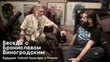 Беседа с Брониславом Виногродским. О чае, России, Китае... и Пути.