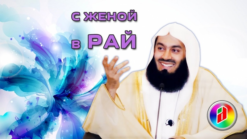 С женой в Рай | Муфтий Менк, Мухаммад Салах, Абдулрахим Грин | О важности выполнения намаза