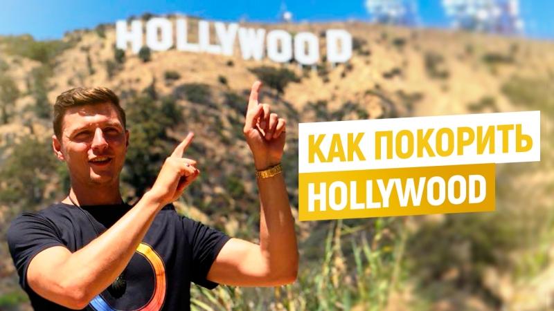 Ковпак PRO США Жизнь в Лос Анджелесе Секреты Беверли Хиллз