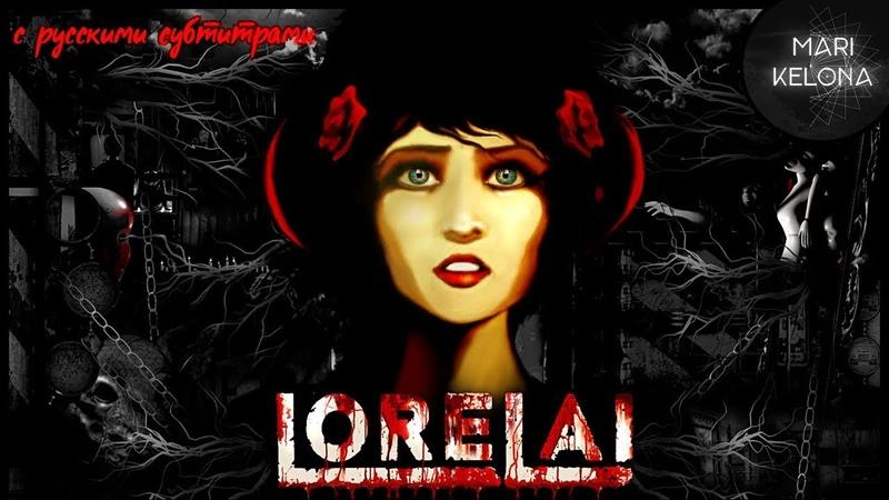 Lorelai 5 Продолжаем ухаживать за бабульками Прохождение русские субтитры