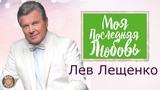Лев Лещенко - Моя последняя любовь (Альбом 2018)
