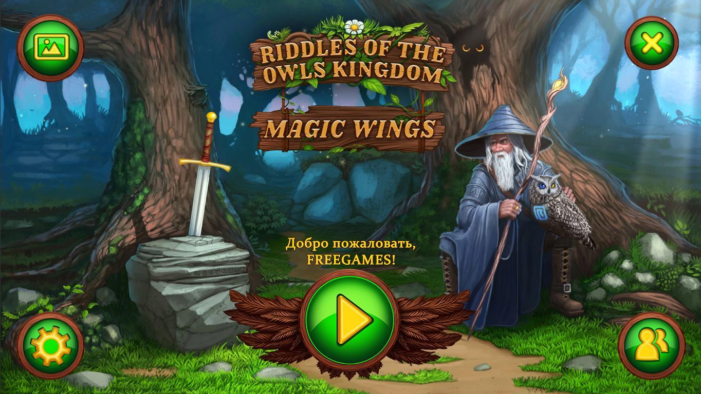 Загадки королевства сов 2: Магия крыльев | Riddles of the Owl`s Kingdom 2: Magic Wings (Rus)