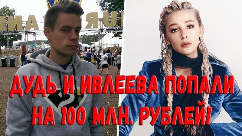 Против Дудя и Ивлеевой подали иск на 100 млн рублей. / ТОПЧИК