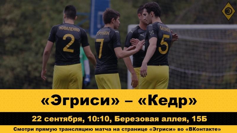 «Эгриси» – «Кедр». СВАО ЛФЛ. Первый дивизион. 5-й тур