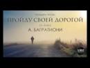 Алмас Багратиони - Пройду своей дорогой сл.-муз. - А.Багратиони 2018_144p.3gp