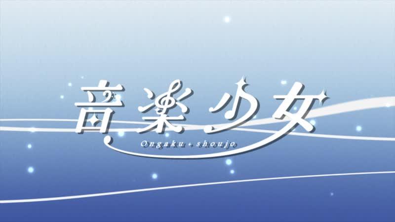 [AnimeOpend] Ongaku Shoujo 1 OP | Opening (NC) / Музыкальные девчонки 1 Опенинг (1080p HD)