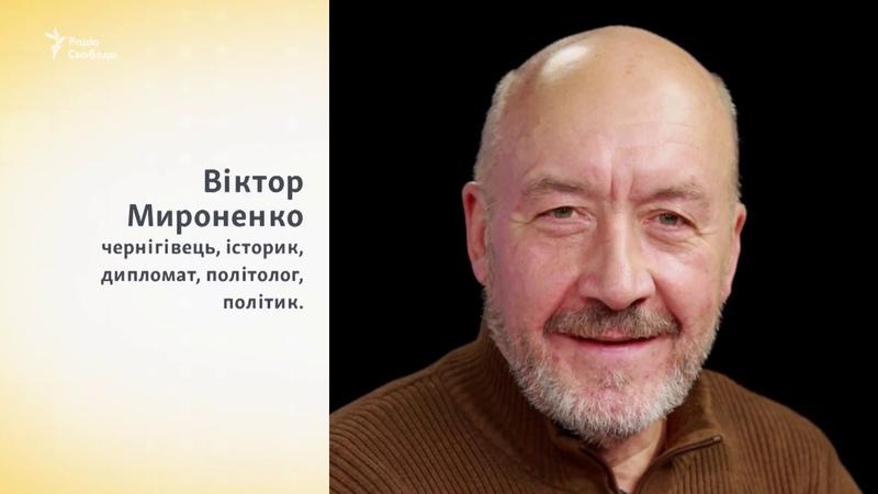 Росія має ставитися до України як до мами історик Мироненко