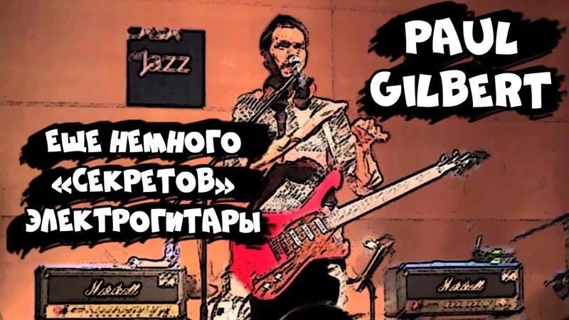 Мастер класс Пола Гилберта бенды арпеджио звукоизвлечение и иже с ними ExpMus