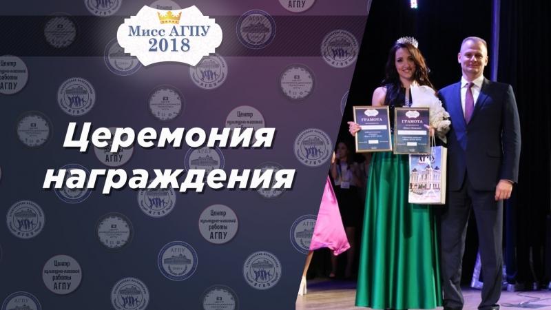 Мисс АГПУ-2018. Церемония награждения