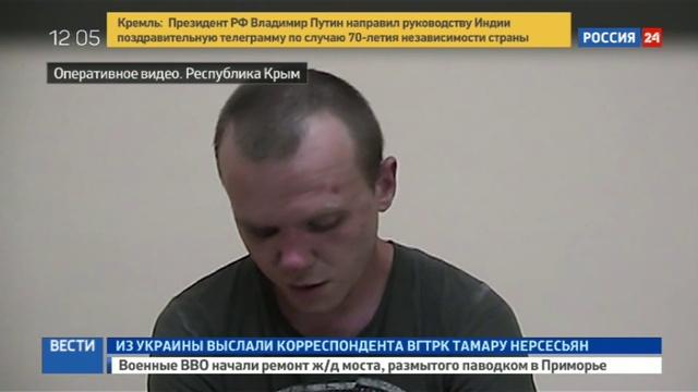 Новости на Россия 24 • Сказали подрезать столб: на диверсии в Крыму украинцу выдали 5 тысяч гривен