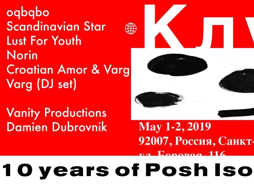 10 лет Posh Isolation в Клубе