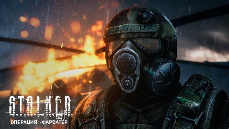 S.T.A.L.K.E.R   Операция «Фарватер» - крушение «Скат-1»