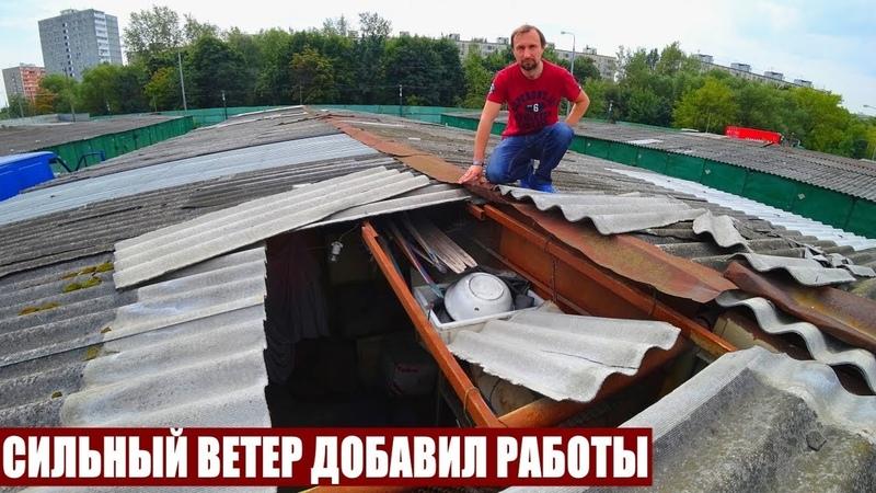 ВЕТЕР ДОБАВИЛ РАБОТЫ Заработок на ремонтных работах