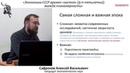 Экономика СССР времен застоя (9-11 пятилетки): жажда планомерности. Сафронов А.В. (л.1 ч.1)