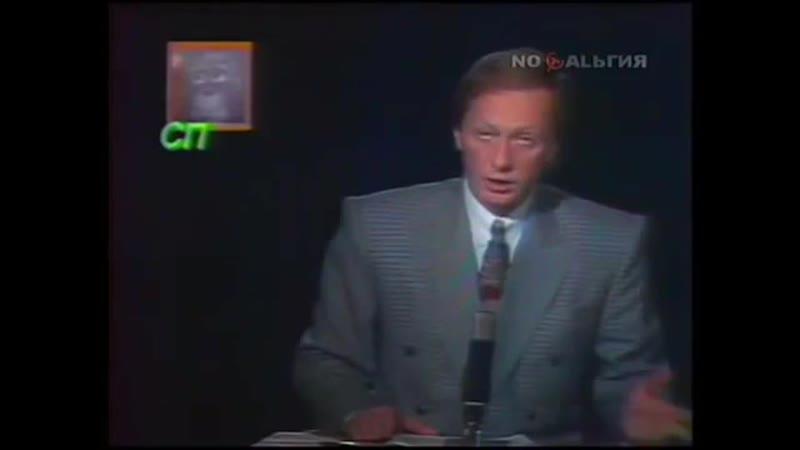 Новогодние Поздравление от Михаила Задорнова Обращение к Народу в 1991 году