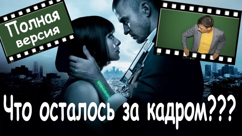 Обзор фильма Время (2011) \ Что осталось за кадром? [Полная версия]