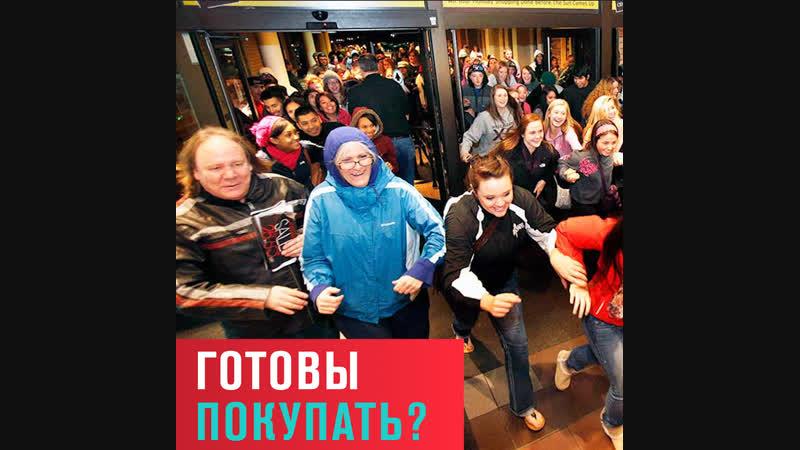 Ретейлеры России ждут рекордной «чёрной пятницы»