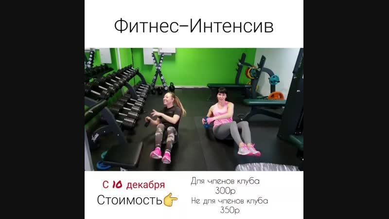 Фитнес Интенсив