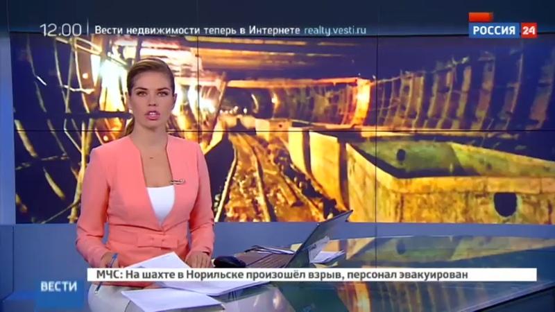 Новости на Россия 24 • Взрыв на норильской шахте: три человека погибли, судьба одного горняка неизвестна