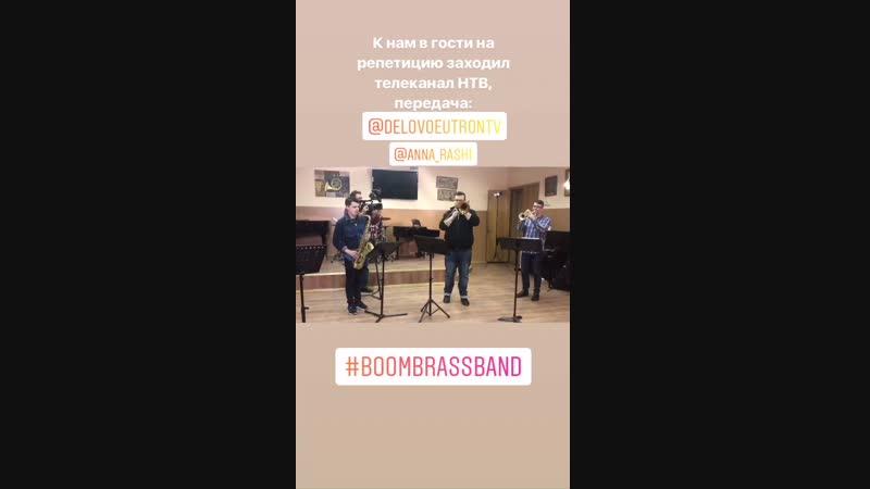 BOOM BRASS BAND - на репетиции