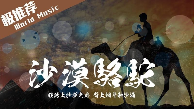 《沙漠駱駝》 完整版 - 展展和羅羅 【歌詞字幕 / HD音質】♫ 「我跨上沙漠之舟,背上烟斗和沙漏......」