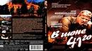 В июне 41-го (2003) - военный, драма