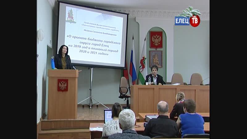 Участники публичных слушаний утвердили проект бюджета города на трехлетний период