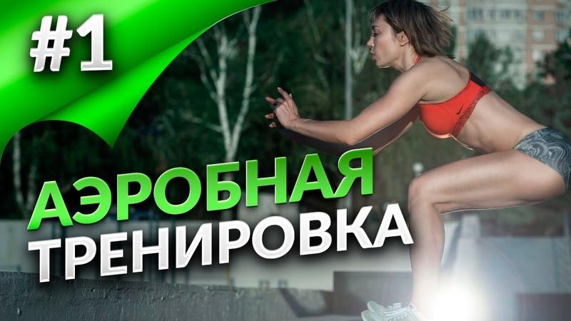 Фитнес марафон для похудения. Аэробная тренировка 1