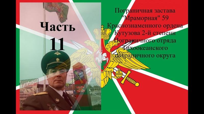 Дозор правого фланга погз Мраморная 59 Хасанского ПОГО КТПО 1996 год