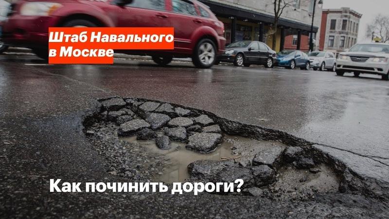 Как починить дороги в Москве