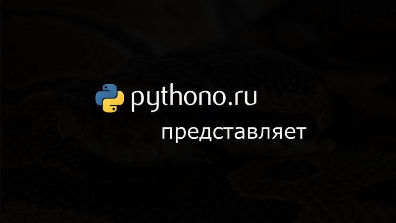 Видеоуроки Python: Урок 3. Условный оператор if else