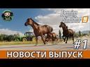Farming Simulator 19 : Новости 1 | Первый геймплей