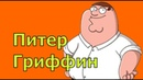 ЛЕПИМ ПИТЕРА ГРИФФИНА Family Guy ИЗ ПЛАСТИЛИНА ПОШАГОВО Гриффины Мультик из пластилина