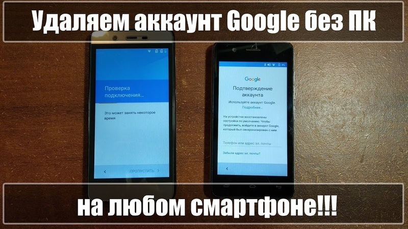 Удаляем Google аккаунт без компьютера! Android 5,6,7,8