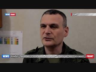 Комбат «Призрака» о полковнике Анащенко: «Убили честного человека».