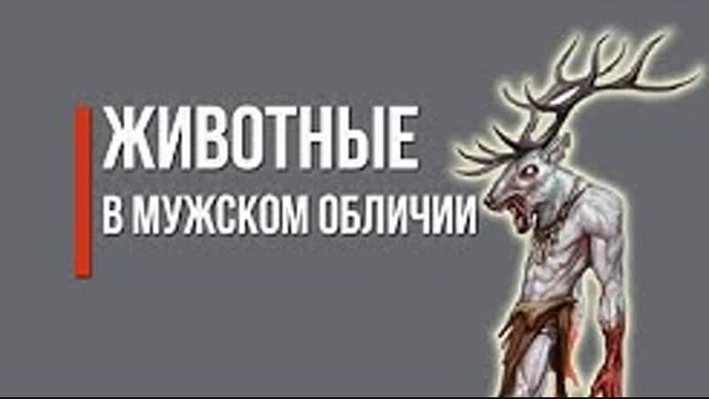 Животные в мужском обличии (dislive)