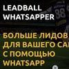 Leadball Whatsapper - виджет связи
