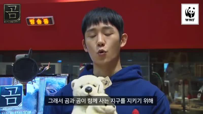 Jung Hae In поддерживает кампанию SaveBear🐻. JungHaeIn 정해인 丁海寅 チ ョ ン ヘ イ ン кредит youtu.be/qFTCOT2Lz7g