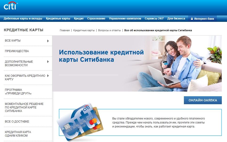citibank.ru активация карты 2019 года