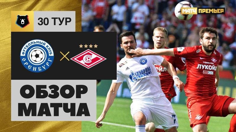 26 05 19 30 тур Оренбург 2 0 Спартак Обзор матча